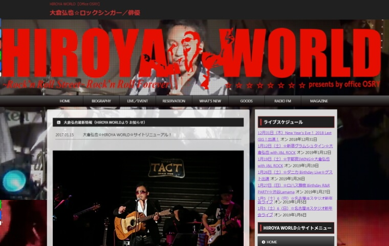 大倉弘也☆HIROYA WORLD