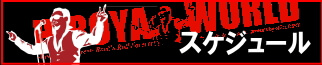 LIVE/EVENT☆スケジュール