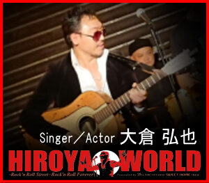 大倉弘也☆HIROYA WORLD 300×236