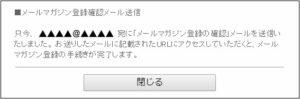 ■メールマガジン登録確認メール送信