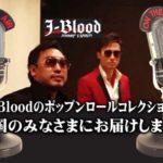J-BLOODのロックンロールポップス