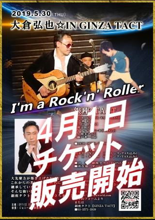 I'm a Rock'n' Roller