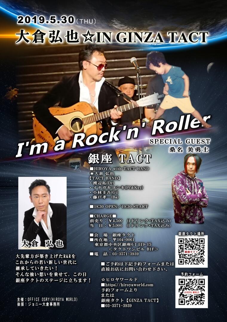 大倉弘也「I'm a Rock'n' Roller」