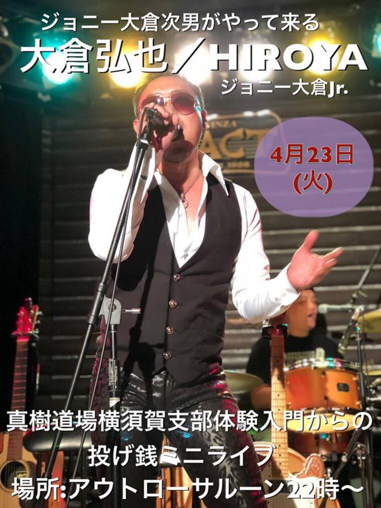 アウトローサルーン☆横須賀キャンペーン