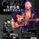2019.9.15.大倉弘也BIRTHDAY LIVE Vo.2☆HIROYA with SHINZIRO