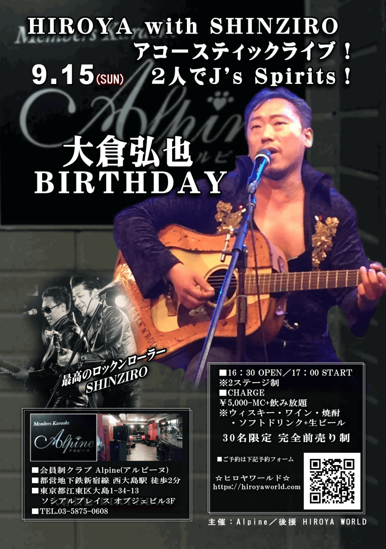 2019.9.15.大倉弘也BIRTHDAY LIVE Vo.2☆HIROYA with SHINZIRO