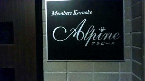 会員制クラブ Alpine