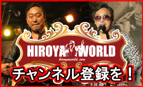 HIROYA WORLD チャンネル