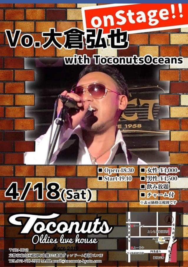 大倉弘也 with Toconuts Oceans