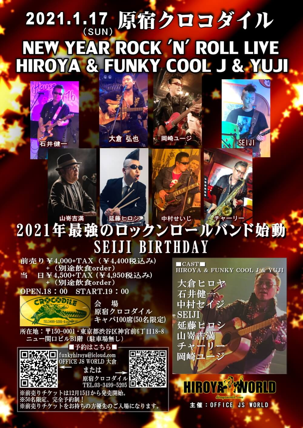 1/17(日)NEW YEAR ROCK'N' ROLL LIVE