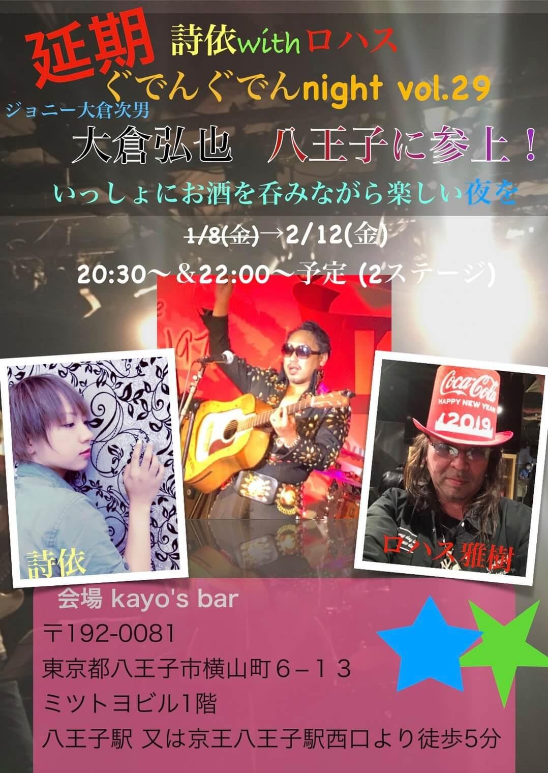 八王子KAYO's BAR