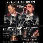 2021.4.11.銀座タクト☆Remember 4.13